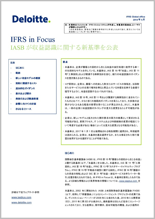 IFRS in Focus — IASB issues new standard on revenue recognition