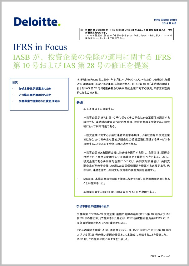 Ifrs 10 investment entities amendment 6 net present value investment using chart